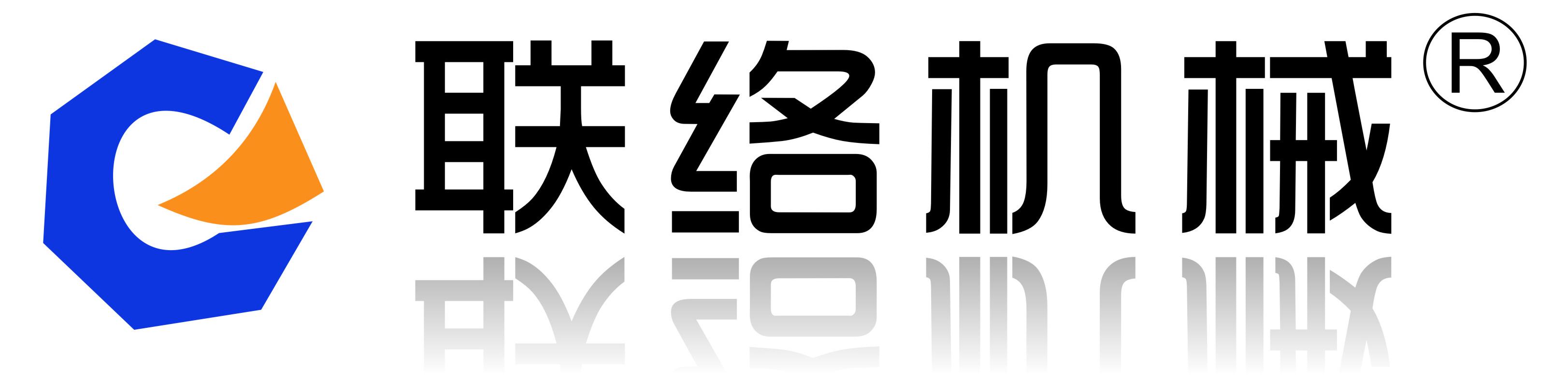 长沙市联络机械科技有限公司