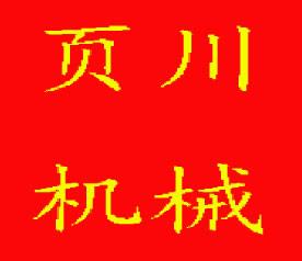 潍坊页川机械有限公司