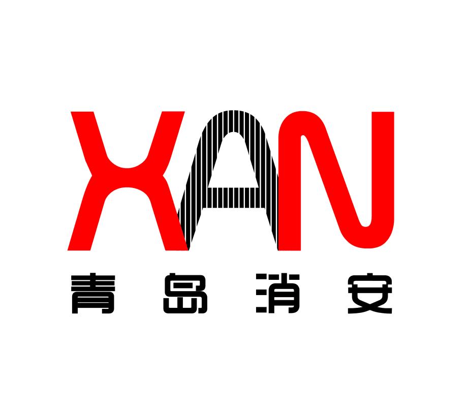 青岛消安设备制造有限公司