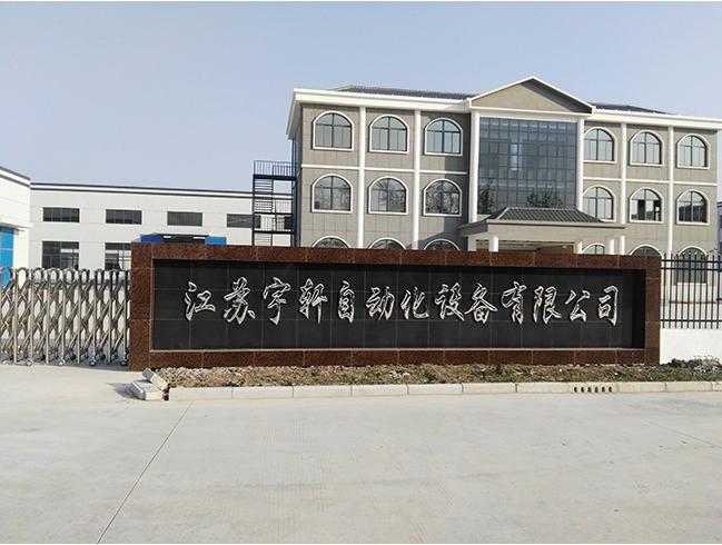 江苏宇轩自动化设备有限公司