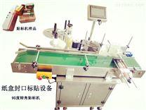 上海贴标机械/卡纸贴条码机器