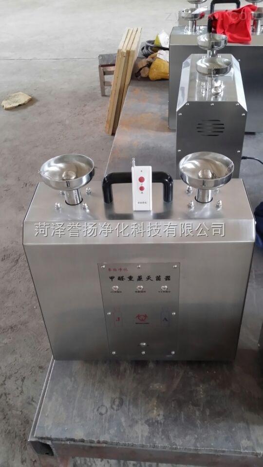 甲醛熏蒸灭菌器JA-2L
