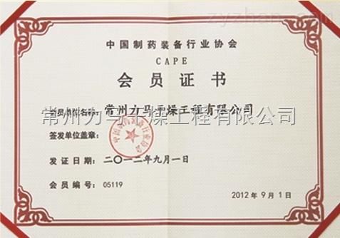 CAPE會員證書——中國制藥裝備行業協會