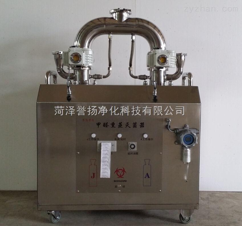 在线监测甲醛熏蒸灭菌器