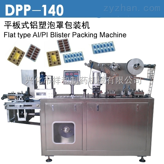 平板式铝塑泡罩包装机、铝塑泡罩包装机