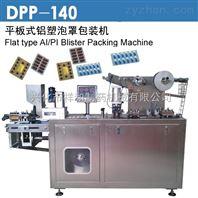 平板式铝塑包装机、铝塑包装机