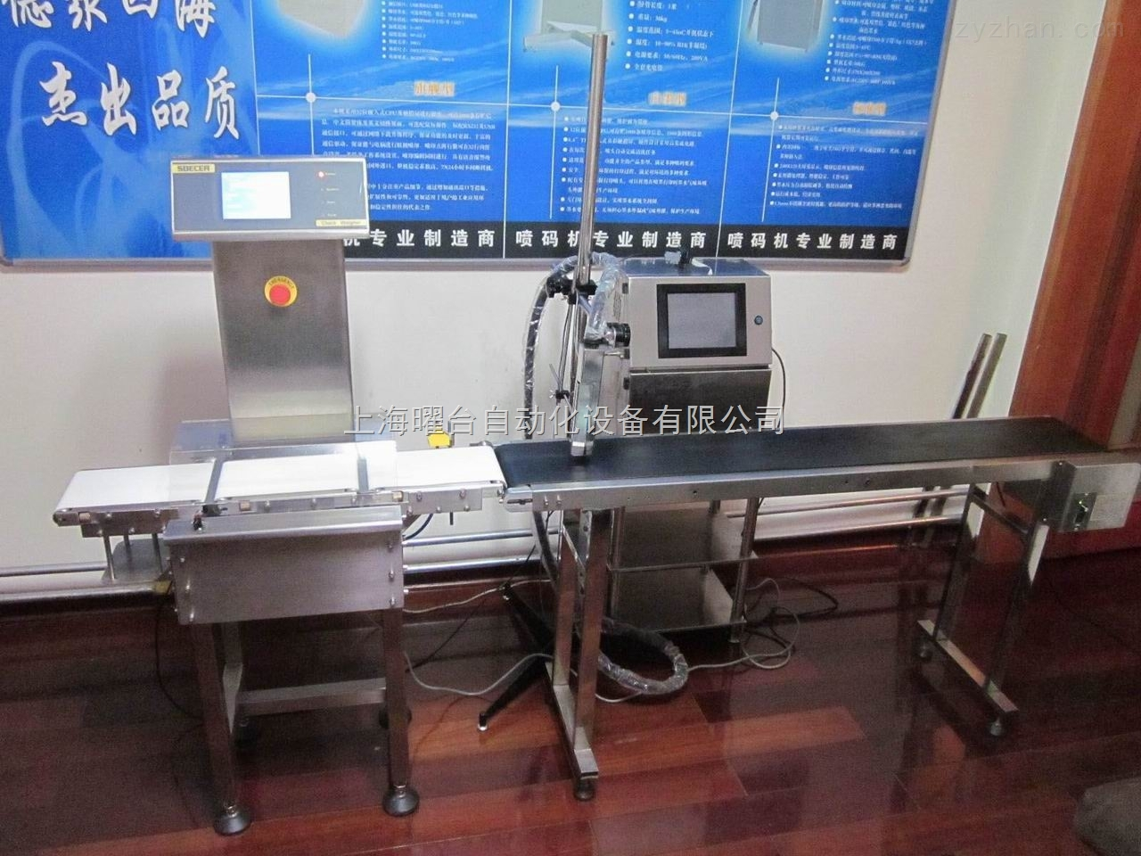 重量选别和喷码一体机(YW-150),重量检测和喷码一体机,分选和喷码一体机