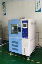 廣州恒溫恒濕試驗箱|高低溫濕熱試驗箱