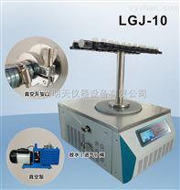LGJ-10 T型冷凍干燥機