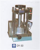 DY-30电动粉末压片机