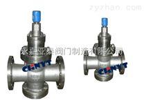 Y43HY蒸汽高压减压阀-160