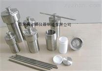 水热合成反应釜25ml/50ml/100ml/200ml/250ml