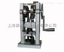 微型中药压片机