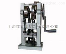 TDP-1.5TDP系列手摇压片机