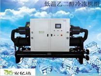 安億達廠家直供130p低溫乙二醇冷凍機