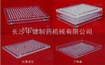 209粒膠囊填充板