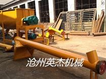 河北螺旋输送机厂家专业生产混凝土螺旋输送机