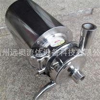 小型不銹鋼自吸泵廠家