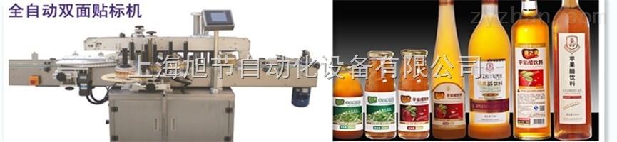 食用苹果醋双侧面 圆瓶贴标机上海旭节制造