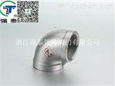 【强泰】不锈钢内螺纹90°弯头  白化丝扣管件  DN50