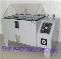廣東鹽水噴霧試驗機廠家/抗腐蝕鹽霧箱