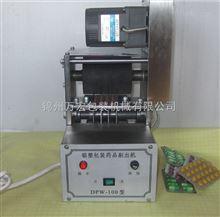 DPW-100DPW药品胶囊剔出机