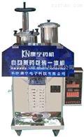 KNWS-A型全自动中药煎药包装机(密闭压榨1+1)