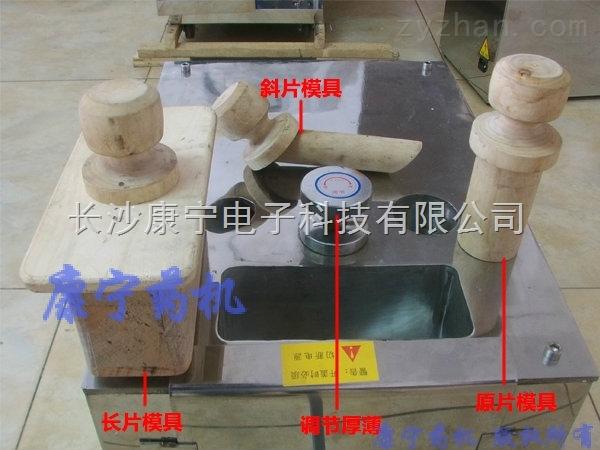 长沙康宁台式中药材切药机