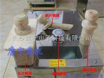 長沙康寧臺式中藥材切藥機