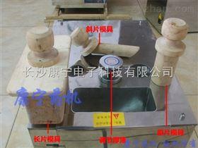 QPJ-B小型药材切片机