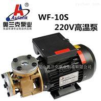 高温热媒涡流泵