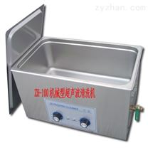 ZH-010微型超聲波清洗機(60W、2L)
