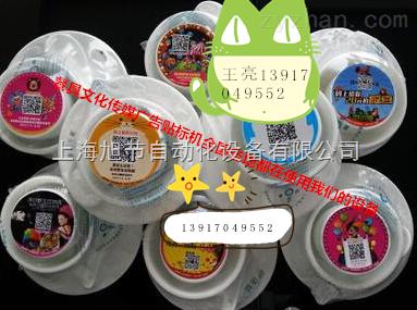 上海餐具消毒公司贴标机