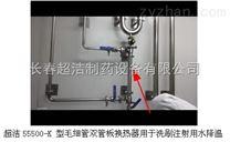 超潔毛細管雙管板換熱器