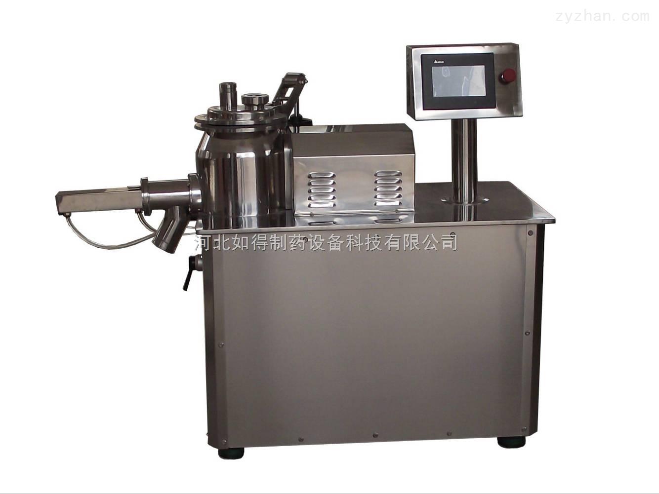 实验室用湿法制粒机价格