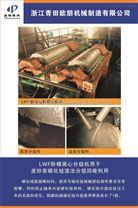 LWF卧螺离心分级机用于废砂浆碳化硅湿法分级回收利用