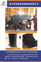 LWG高速卧螺沉降离心机用于可可色素提取