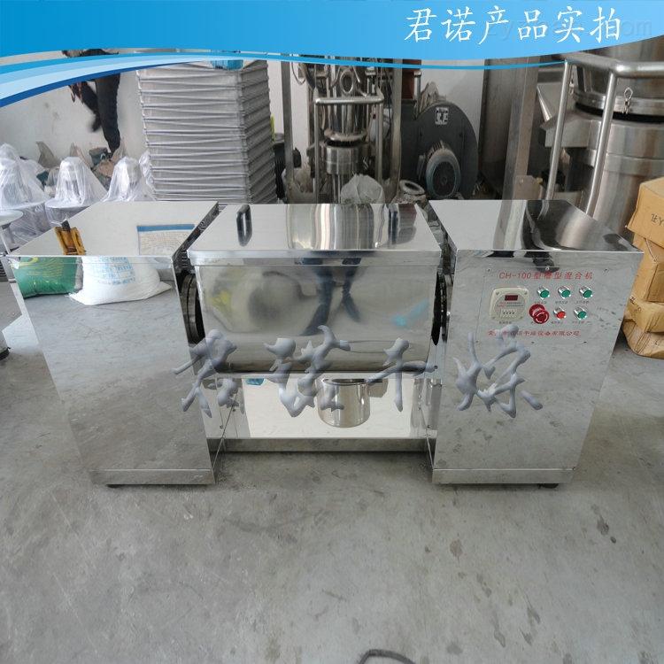 供应卧式槽型混合机