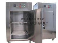 供应臭氧灭菌烘干箱
