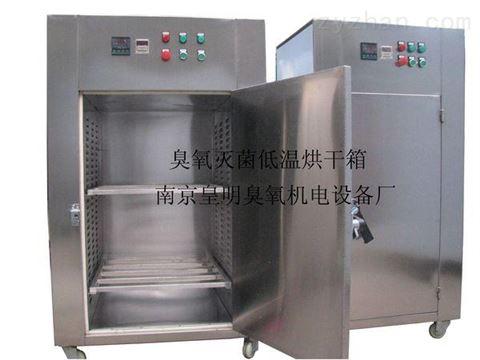 臭氧灭菌低温烘干箱