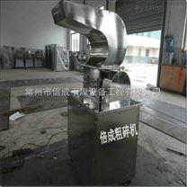 粗粉碎机 高效粗粉碎机 粗粉碎机生产厂家