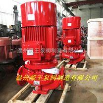 XBD立式離心泵 單級單吸消防泵增壓泵穩壓泵消防噴淋泵