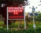 深圳建筑工地视频监控扬尘噪声污染系统