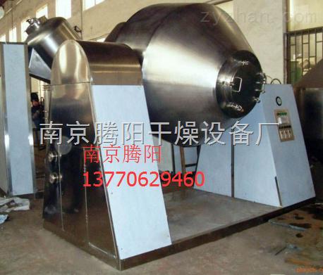 符合GMP标准双锥回转真空干燥机