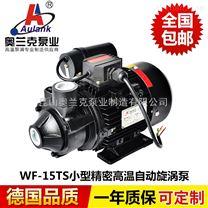 WF系列(高精密)高温漩涡泵