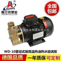 WD系列(德国款)高温旋涡泵