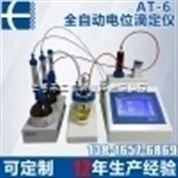 AT-6上海实验室全自动电位滴定仪 智能高精度电位滴定仪定制