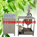 HSCT-G-多功能提取罐/求購多功能提取罐生產線