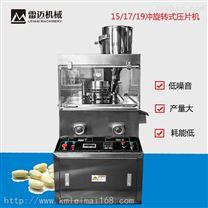 云南19冲不锈钢压片机,雷迈糖片压片机