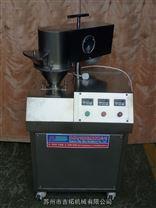 蘇州實驗室干法制粒機